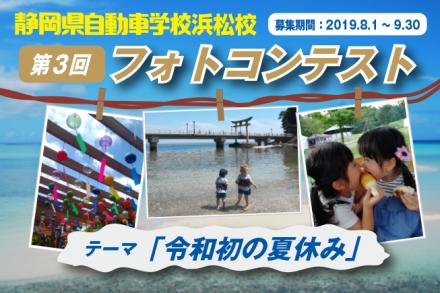 2019夏 県自フォトコンテスト