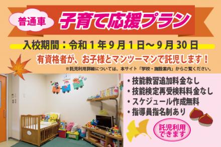 普通車・子育て応援プラン【R1.9.1~9.30】