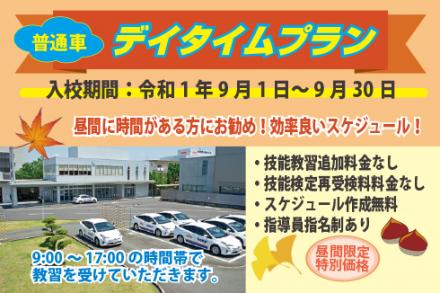 普通車・デイタイムプラン【R1.9.1~9.30】