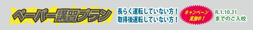 ペーパー教習プラン【R1.10.1~10.31】