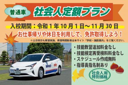 普通車・社会人定額プラン【R1.10.1~11.30】
