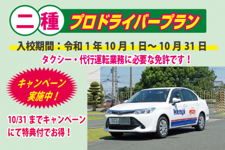 普通二種・プロドライバープラン【R1.10.1~10.31】