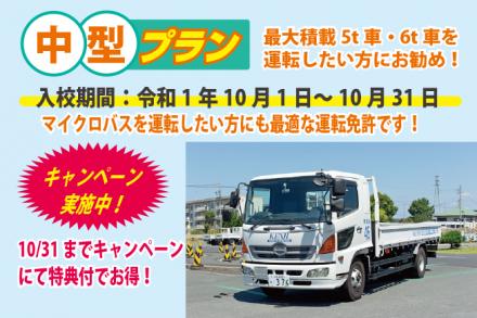 中型車・各種プラン【R1.10.1~10.31】