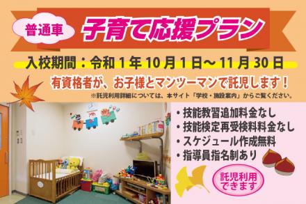 普通車・子育て応援プラン【R1.10.1~11.30】