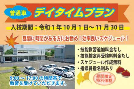 普通車・デイタイムプラン【R1.10.1~11.30】