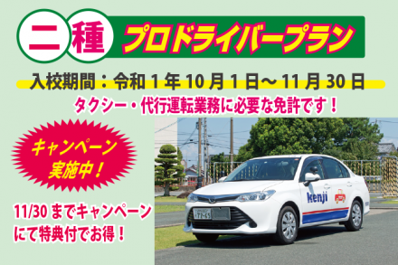普通二種・プロドライバープラン【R1.10.1~11.30】