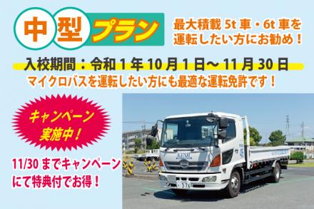 中型車・各種プラン【R1.10.1~11.30】