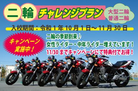 二輪車・チャレンジプラン【R1.10.1~11.30】