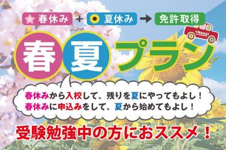 春夏プラン【R3.3.31までのご入校の方】
