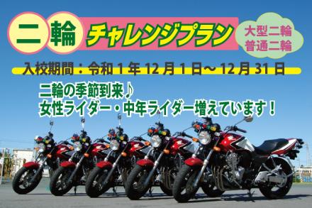 二輪車・チャレンジプラン【R1.12.1~12.31】