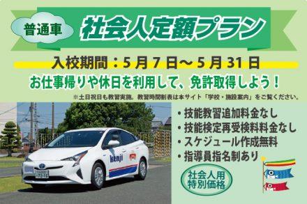 普通車・社会人定額プラン【R3.5.7~5.31】