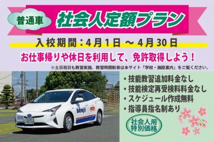 普通車・社会人定額プラン【R3.4.1~4.30】