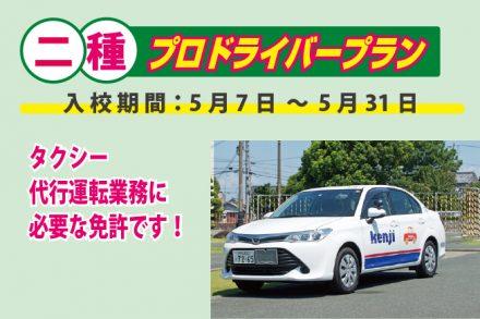 普通二種・プロドライバープラン【R3.5.7~5.31】