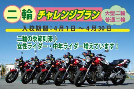 二輪車・チャレンジプラン【R3.4.1~4.30】