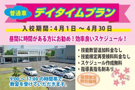 普通車・デイタイムプラン【R3.4.1~4.30】