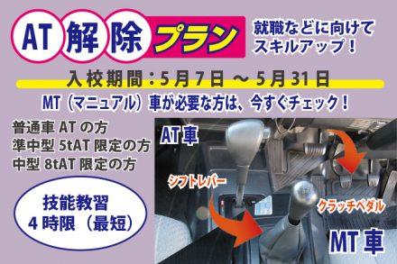 AT限定解除プラン【R3.5.7~5.31】