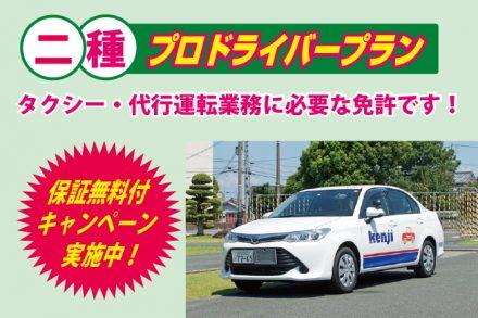 普通二種・プロドライバープラン【R2.6.1~6.30】