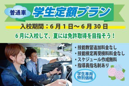 普通車・学生定額プラン【R2.6.1~6.30】