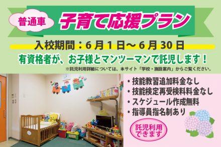 普通車・子育て応援プラン【R2.6.1~6.30】