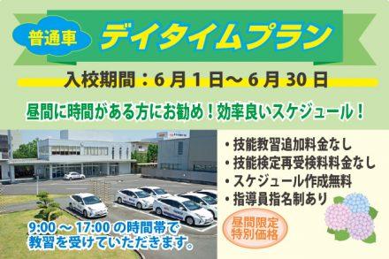 普通車・デイタイムプラン【R3.6.1~6.30】