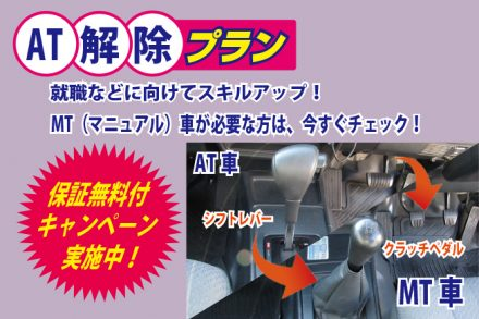 AT限定解除プラン【R2.6.1~6.30】