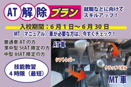 AT限定解除プラン【R3.6.1~6.30】