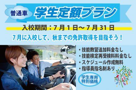 普通車・学生定額プラン【R2.7.1~7.31】