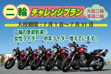二輪車・チャレンジプラン【R2.7.1~7.31】