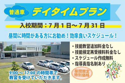 普通車・デイタイムプラン【R3.7.1~7.31】