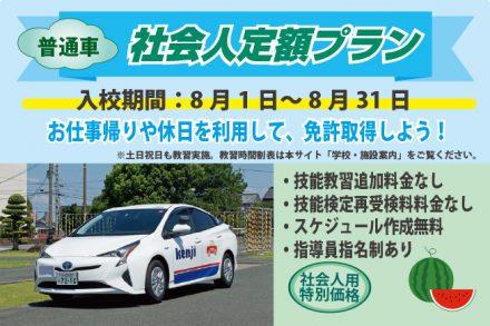 普通車・社会人定額プラン【R2.8.1~8.31】