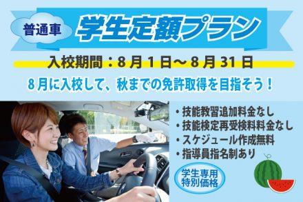 普通車・学生定額プラン【R2.8.1~8.31】
