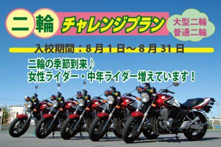 二輪車・チャレンジプラン【R3.8.1~8.31】
