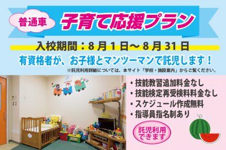 普通車・子育て応援プラン【R2.8.1~8.31】