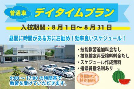 普通車・デイタイムプラン【R2.8.1~8.31】