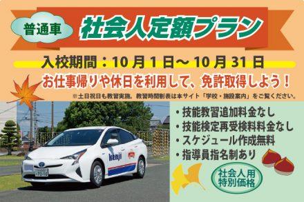 普通車・社会人定額プラン【R2.10.1~10.31】