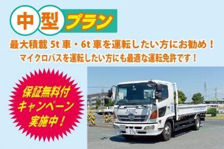 中型車・各種プラン【R2.9.1~9.30】