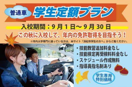 普通車・学生定額プラン【R2.9.1~9.30】