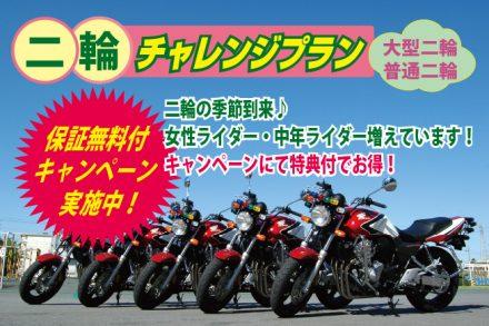 二輪車・チャレンジプラン【R2.9.1~9.30】