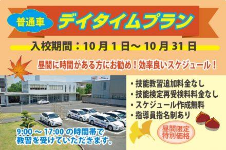 普通車・デイタイムプラン【R2.10.1~10.31】