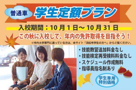 普通車・学生定額プラン【R2.10.1~10.31】