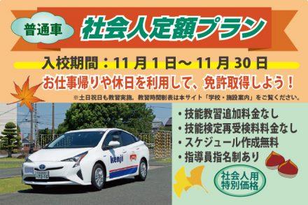 普通車・社会人定額プラン【R2.11.1~11.30】
