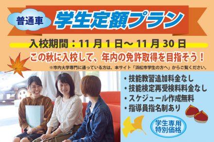 普通車・学生定額プラン【R2.11.1~11.30】