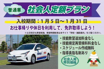 普通車・社会人定額プラン【R3.1.5~1.31】