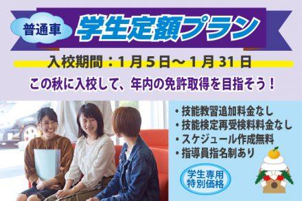 普通車・学生定額プラン【R2.12.1~12.31】