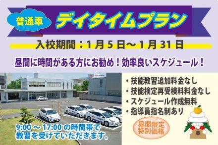 普通車・デイタイムプラン【R3.1.5~1.31】