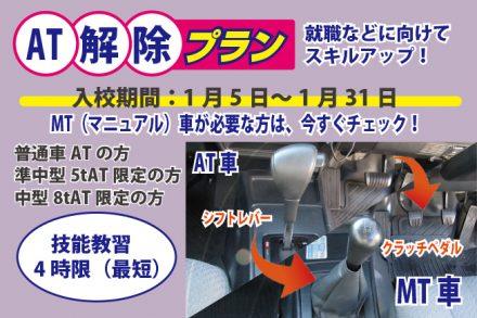 AT限定解除プラン【R3.1.5~1.31】