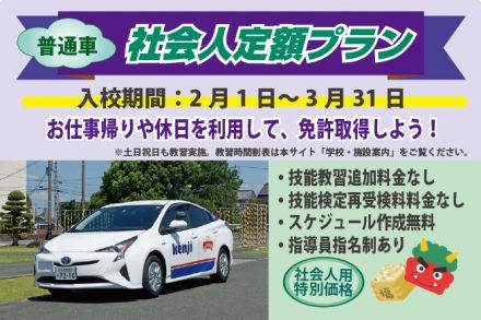 普通車・社会人定額プラン【R3.2.1~3.31】