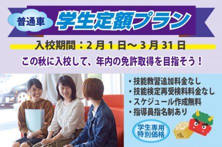 普通車・学生定額プラン【R3.2.1~3.31】