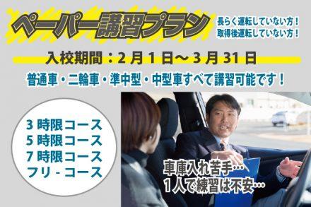 ペーパー講習・各車種【R3.2.1~3.31】
