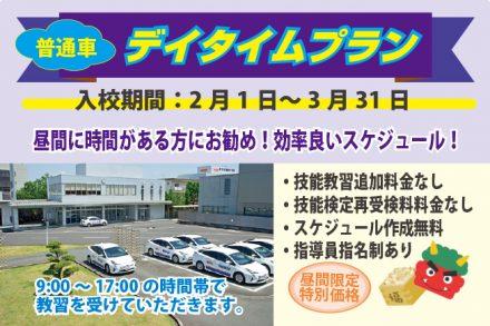 普通車・デイタイムプラン【R3.2.1~3.31】